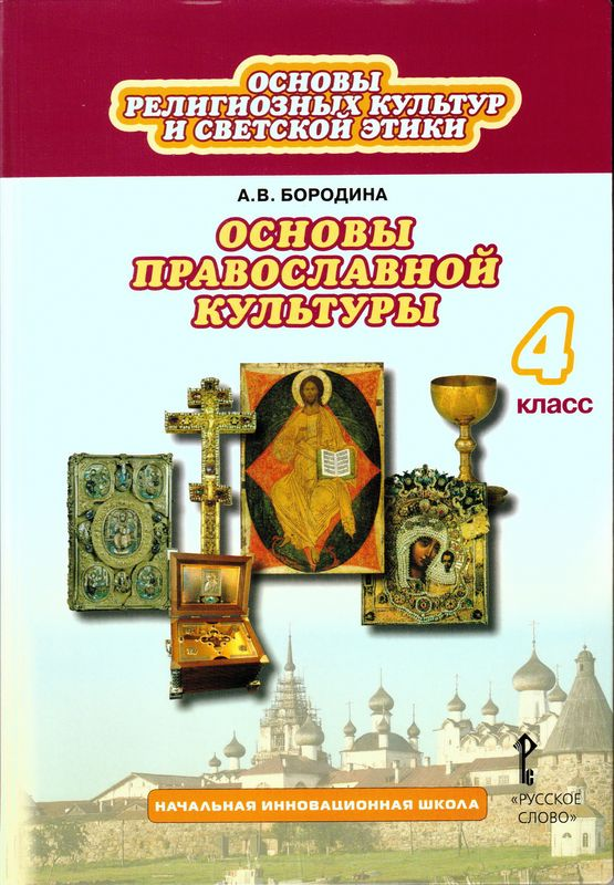 Учебник основы православной культуры бородина